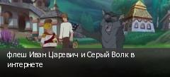 флеш Иван Царевич и Серый Волк в интернете