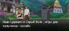 Иван Царевич и Серый Волк , игры для мальчиков - онлайн