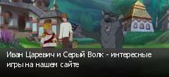 Иван Царевич и Серый Волк - интересные игры на нашем сайте