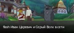flash Иван Царевич и Серый Волк в сети