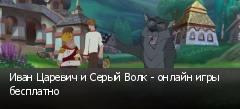 Иван Царевич и Серый Волк - онлайн игры бесплатно