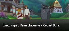 флэш игры, Иван Царевич и Серый Волк