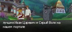 лучшие Иван Царевич и Серый Волк на нашем портале