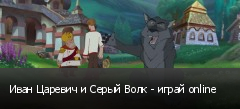 Иван Царевич и Серый Волк - играй online