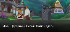 Иван Царевич и Серый Волк - здесь