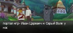 портал игр- Иван Царевич и Серый Волк у нас