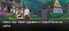 поиск игр- Иван Царевич и Серый Волк на сайте