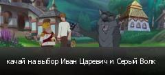 качай на выбор Иван Царевич и Серый Волк