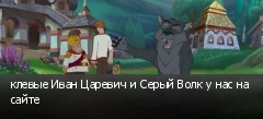 клевые Иван Царевич и Серый Волк у нас на сайте