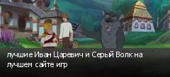 лучшие Иван Царевич и Серый Волк на лучшем сайте игр