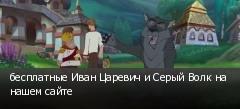 бесплатные Иван Царевич и Серый Волк на нашем сайте