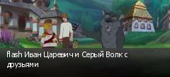 flash Иван Царевич и Серый Волк с друзьями