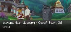 скачать Иван Царевич и Серый Волк , 3d игры