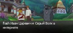 flash Иван Царевич и Серый Волк в интернете