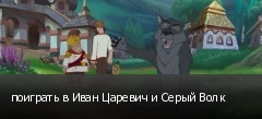 поиграть в Иван Царевич и Серый Волк