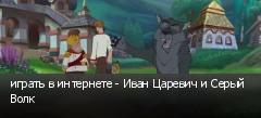 играть в интернете - Иван Царевич и Серый Волк