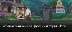 играй в сети в Иван Царевич и Серый Волк