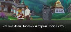 клевые Иван Царевич и Серый Волк в сети