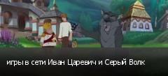 игры в сети Иван Царевич и Серый Волк