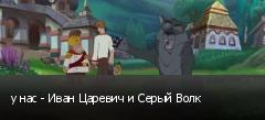 у нас - Иван Царевич и Серый Волк