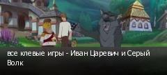 все клевые игры - Иван Царевич и Серый Волк