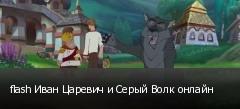 flash Иван Царевич и Серый Волк онлайн