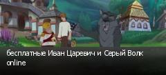 бесплатные Иван Царевич и Серый Волк online
