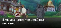 флеш Иван Царевич и Серый Волк бесплатно