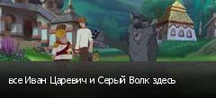 все Иван Царевич и Серый Волк здесь