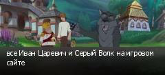 все Иван Царевич и Серый Волк на игровом сайте