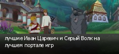 лучшие Иван Царевич и Серый Волк на лучшем портале игр