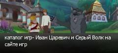 каталог игр- Иван Царевич и Серый Волк на сайте игр