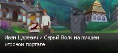 Иван Царевич и Серый Волк на лучшем игровом портале