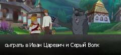 сыграть в Иван Царевич и Серый Волк