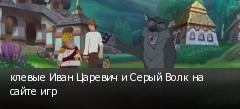 клевые Иван Царевич и Серый Волк на сайте игр