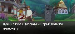 лучшие Иван Царевич и Серый Волк по интернету