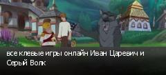 все клевые игры онлайн Иван Царевич и Серый Волк