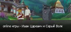 online игры - Иван Царевич и Серый Волк