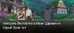 поиграть бесплатно в Иван Царевич и Серый Волк тут