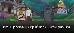 Иван Царевич и Серый Волк - игры-флэшки
