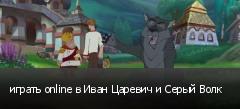 играть online в Иван Царевич и Серый Волк