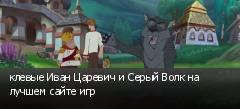 клевые Иван Царевич и Серый Волк на лучшем сайте игр