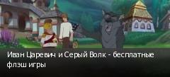 Иван Царевич и Серый Волк - бесплатные флэш игры
