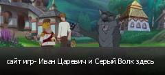сайт игр- Иван Царевич и Серый Волк здесь