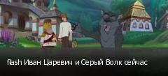 flash Иван Царевич и Серый Волк сейчас