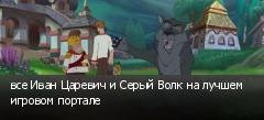все Иван Царевич и Серый Волк на лучшем игровом портале