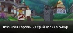 flash Иван Царевич и Серый Волк на выбор