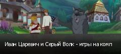 Иван Царевич и Серый Волк - игры на комп