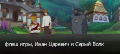 флеш игры, Иван Царевич и Серый Волк