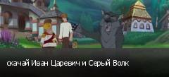 скачай Иван Царевич и Серый Волк